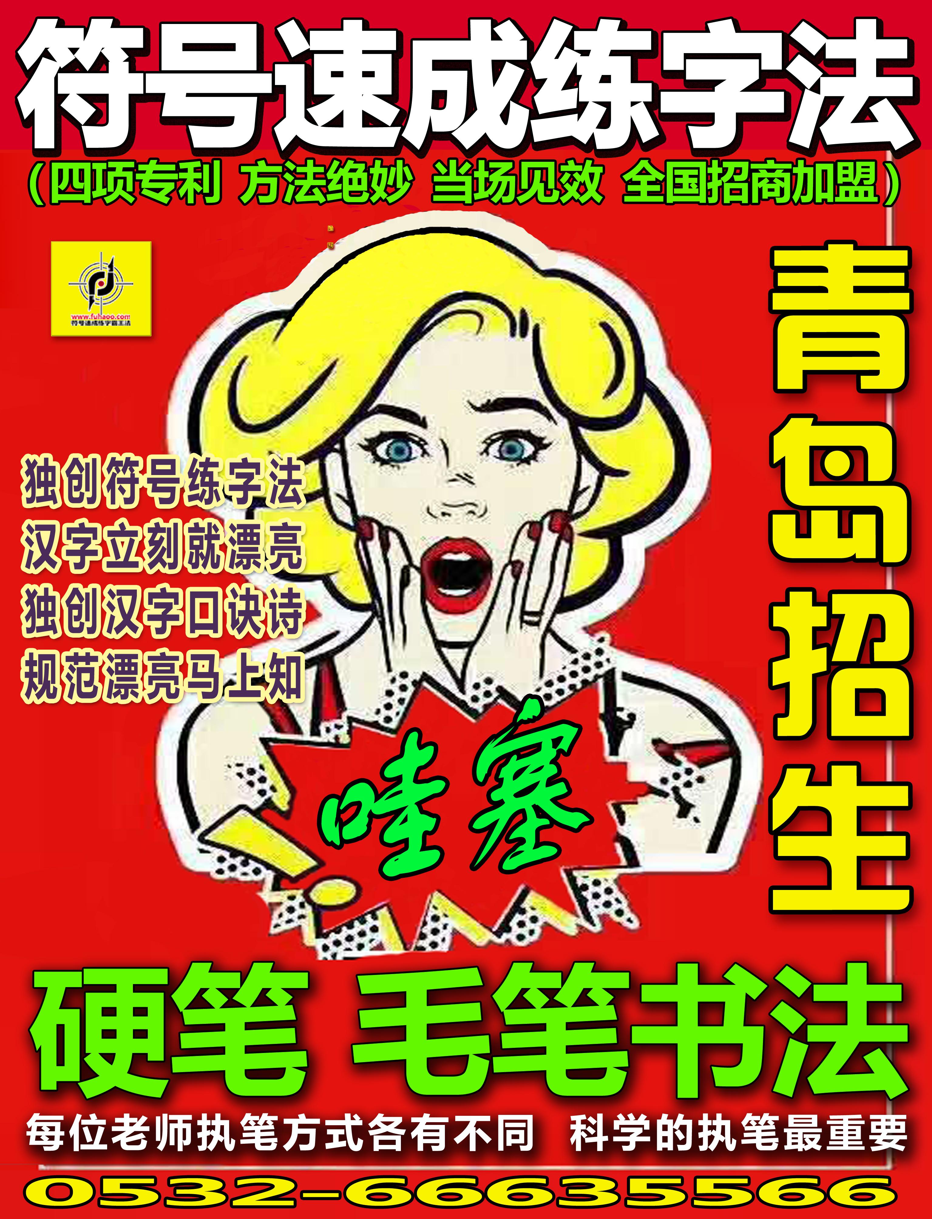 寒假招生红色微信 版 拷贝.jpg